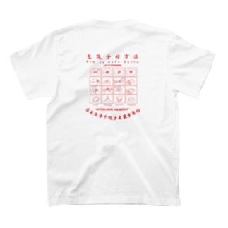 餃子の作り方 T-shirts