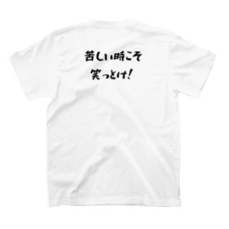 苦しい時こそ笑っとけ! T-shirts