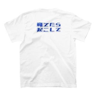 寝てたら起こして T-shirts