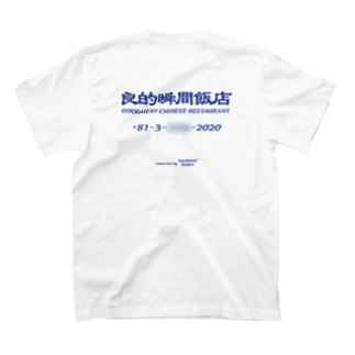 Goodment Projectの良的瞬間飯店 S/S TEE T-shirtsの裏面