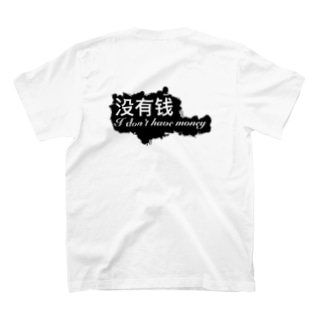 没有钱(I don't have money)③ T-shirts