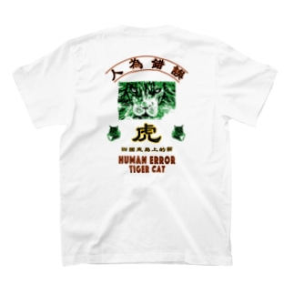 Tiger Cat T-shirts