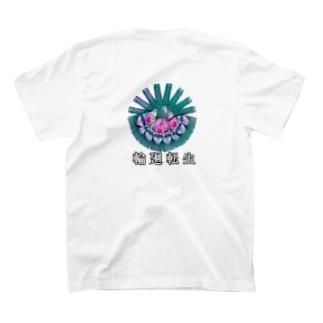 """輪廻転生""""ワレモノチュウイ"""" T-Shirt"""