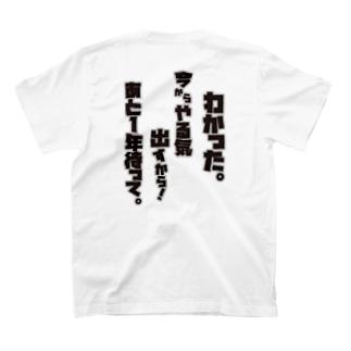 決意は背中で語ろうか。 T-shirts