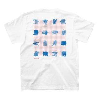 十六寿図 T-shirts