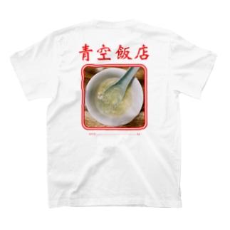 青空飯店SOUP T-shirts
