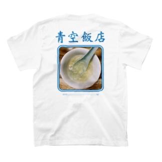 青空飯店soup-青 T-shirts