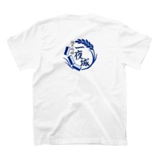 純米吟醸  一夜城 T-shirts