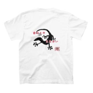じぶんとの たたかい〜背面鳥獣クライマー T-shirts