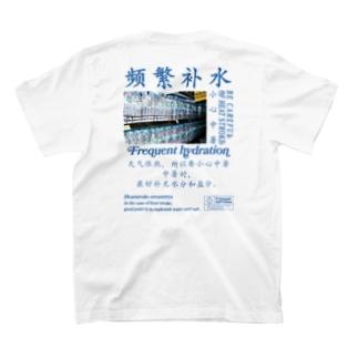 【漢字】水分補給・熱中症対策【中国語】 T-shirts