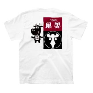 寺岡畜産グループ T-shirts