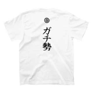 ガチ勢 T-shirts