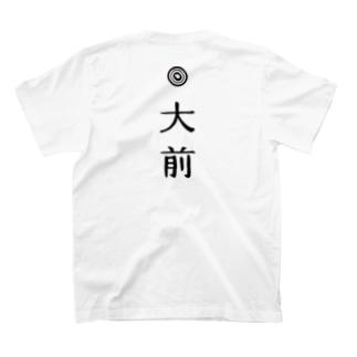 大前 T-shirts