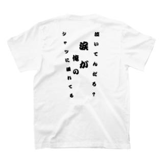 泣いてんだろ・・・? T-shirts