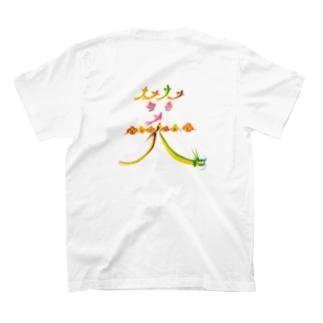 発酵塾さま T-shirts