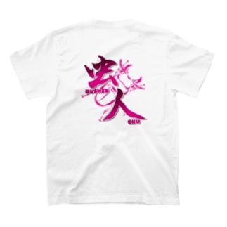 ピンク虫人- MUSHIN CHU -【両面】 T-shirts