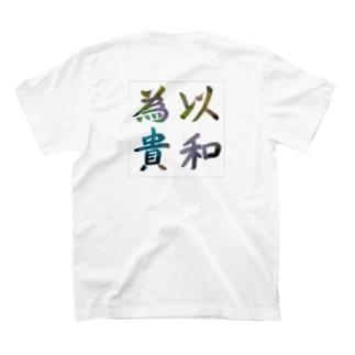 以和為貴 T-shirts