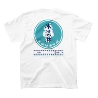 大貓和朋友的商店の台湾のアイス屋さん T-shirtsの裏面