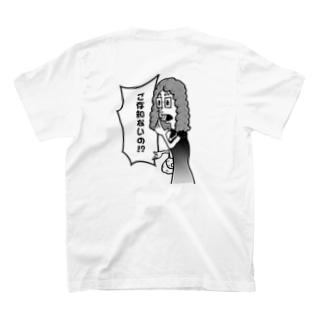 冨田さん「ご存知ないの!?」グレースケール T-Shirt