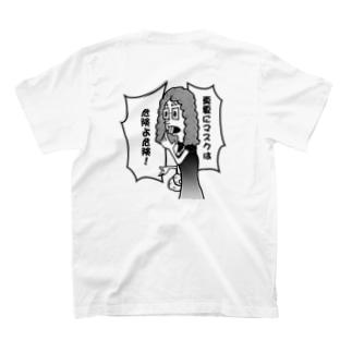 冨田さん「真夏にマスクは危険よ危険!」グレースケール T-Shirt