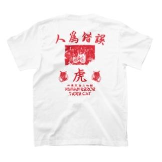 Tiger Cat T-Shirt