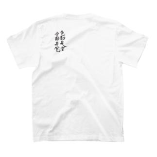 色即是空 空即是色 T-shirts