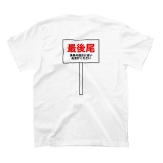 最後尾 T-shirts