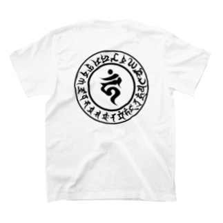 不動明王真言 T-shirts
