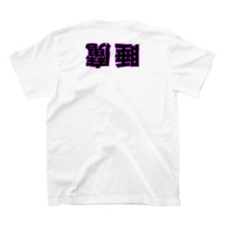 寝た時に睡魔 T-shirts