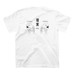 宇宙人の現実ーネガポジー T-Shirt