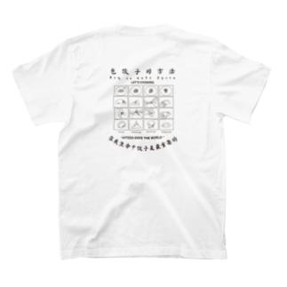 餃子の作り方(黒) T-shirts