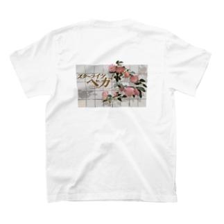 デザイン事務所ぱんやちゃの憧れのスターライツベガ [黒] T-shirtsの裏面