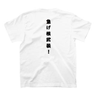 急げ核武装! T-shirts