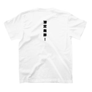 推定無罪! T-shirts