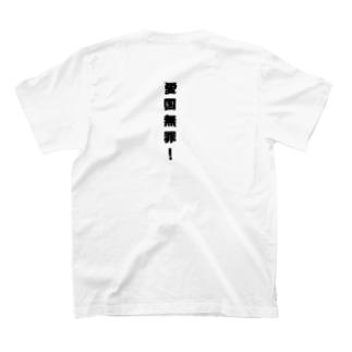 愛国無罪! T-shirts
