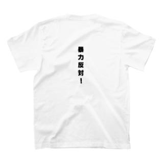 暴力反対! T-shirts