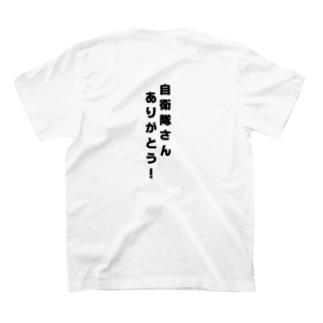 自衛隊さんありがとう! T-shirts