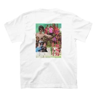 Final Tanken T-shirts