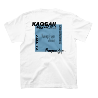 推しを背負いたい(青系) T-shirts