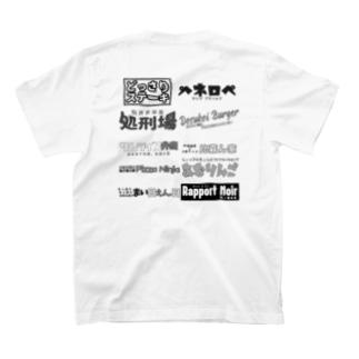 架空の銀座通り商店街の架空の銀座通り商店街(集合その1) T-shirtsの裏面