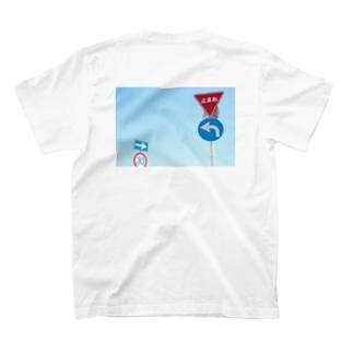 「止まれ、進め」 T-shirts