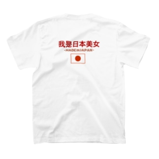 日本美人 T-shirts