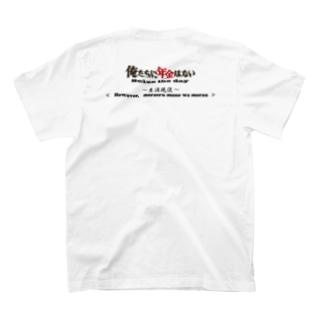 ken×2の俺たちに年金はないTシャツ T-shirtsの裏面