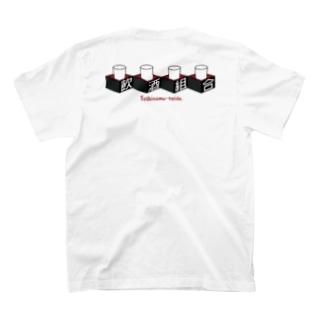 飲酒組合 T-shirts