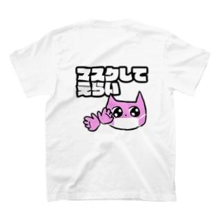 マスクしてえらいねこ T-shirts