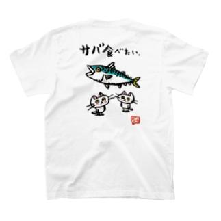 サバ食べたいネコ T-shirts
