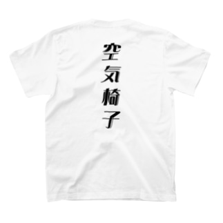 空気椅子シャツ裏プリント T-shirts