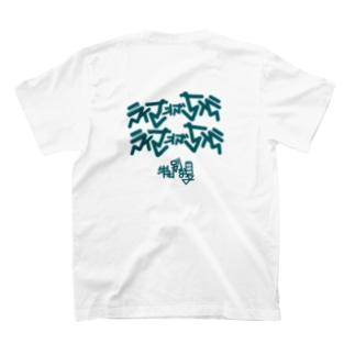 特別な夏 T-shirts