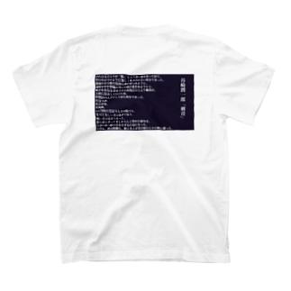 「刺青」 T-shirts