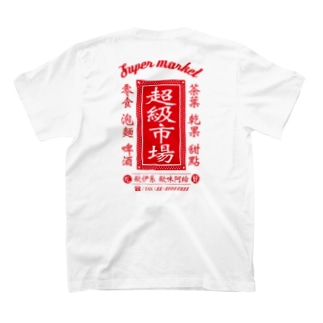 超級市場(スーパーマーケット) T-Shirt